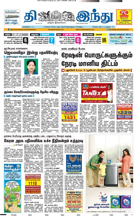 hindu epaper today s tamil daily the hindu online