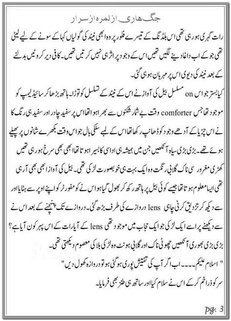 Jag Hari Complete Urdu Novel By Nimra Israr