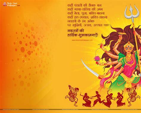 navratri couple wallpaper hd happy navratri hd wallpaper with quotes download