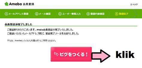 cara membuat yahoo japan cara membuat akun ameba pigg my other world