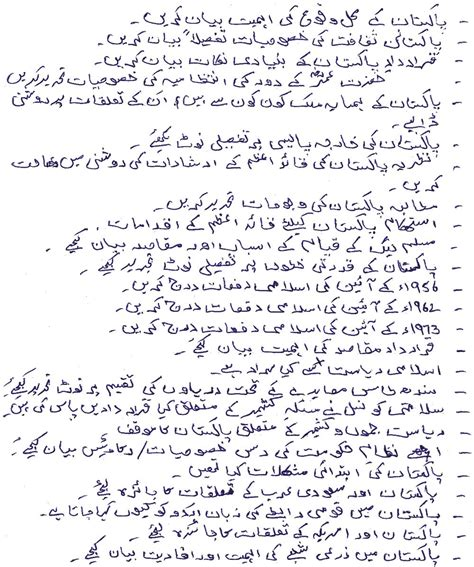 paper pattern 2nd year 2015 inter guess paper pakistan studies 2nd year 2015