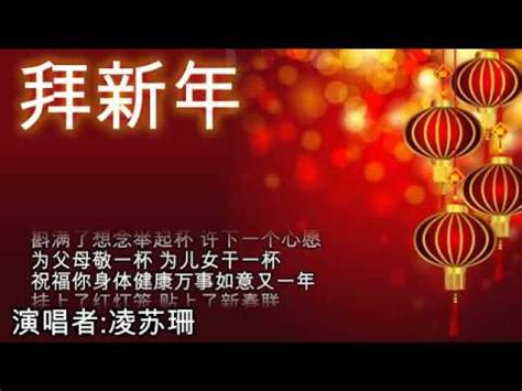 new year bai nian phrases 新年歌 拜新年 bai xin nian new year song 凌苏珊