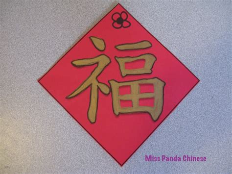 new year banner craft new year craft make a f 250 福 lucky word sign
