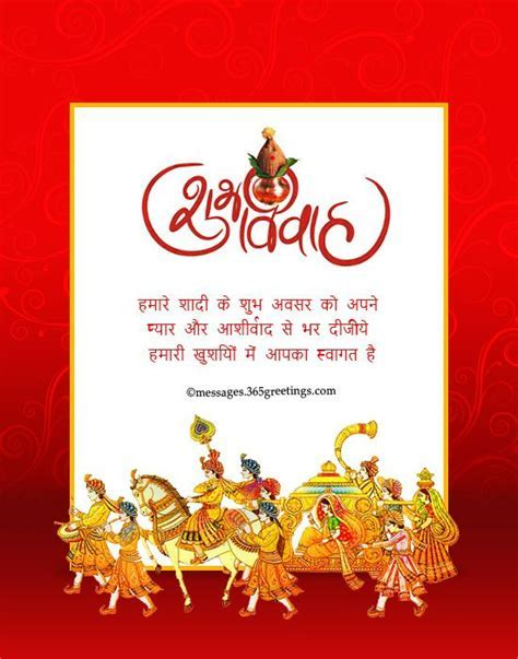 Wedding Card Matter in Hindi   WEDDING   Indian wedding