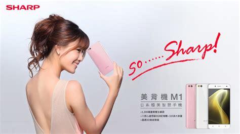 Sharp M1 Baru Ram 3gb Rom 32gb 玻璃美背 前後 13mp 相機 sharp m1 將於 8 15 正式開賣 手機新聞 eprice 比價王