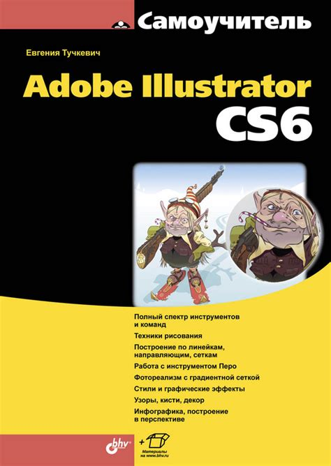 adobe illustrator cs6 java книга самоучитель adobe illustrator cs6 скачать