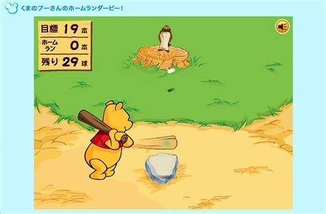 rapconquesowinnie the pooh home run derby くまのプーさん