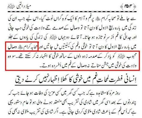 biography of hazrat muhammad in hindi pdf jashn e eid milad un nabi or prophet birthday bidah or