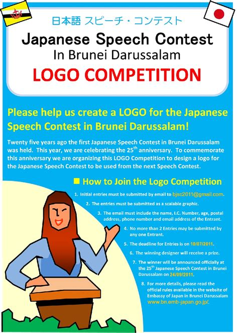 poster design competition rules poster competition rules images
