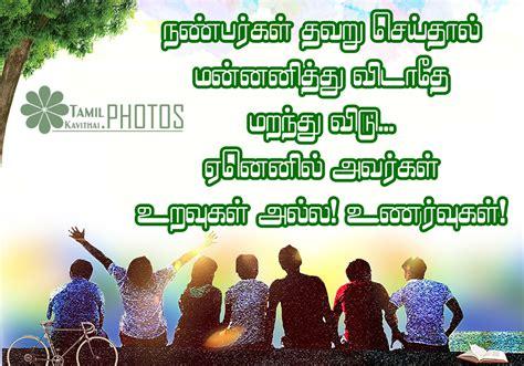 best friendship songs forever in tamil friendship images in tamil es impremedia net