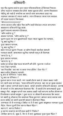biography of einstein in marathi inspirational quotes in marathi quotesgram