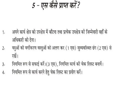 powerpoint tutorial in hindi 5 s ppt in hindi