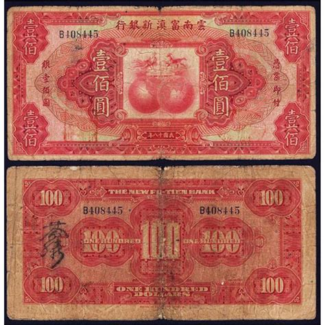 fu bank new fu tien bank 1929 issue