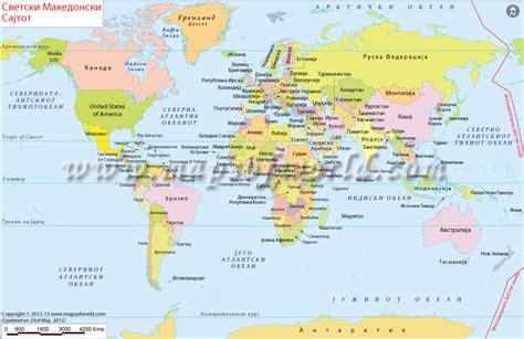 world map  macedonian