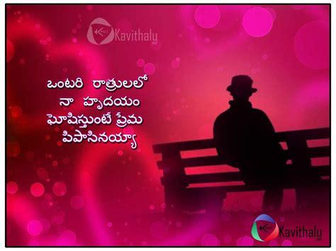 telugu sorry heart touching sms alone boy in love sad images kavithalu net