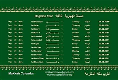 Calendrier Musulman 2012 Calendrier Islamique 1432 2011 Calendrier Hijri 1432