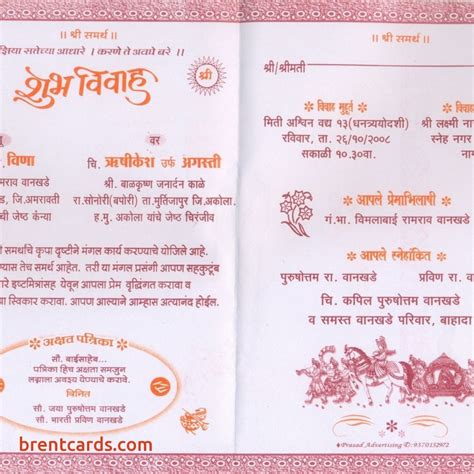 Wedding Card Matter In Marathi by Marathi Wedding Card Matter Free Card Design Ideas