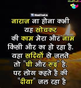 collections of motivational hindi quotes valentine love
