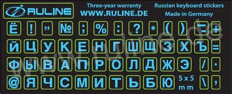 Aufkleber Russische Buchstaben by Mini Tastaturaufkleber Mit Kyrillisch Russischen
