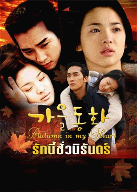 sinopsis film endless love versi korea download film dan drama korea terbaru sinopsis endless