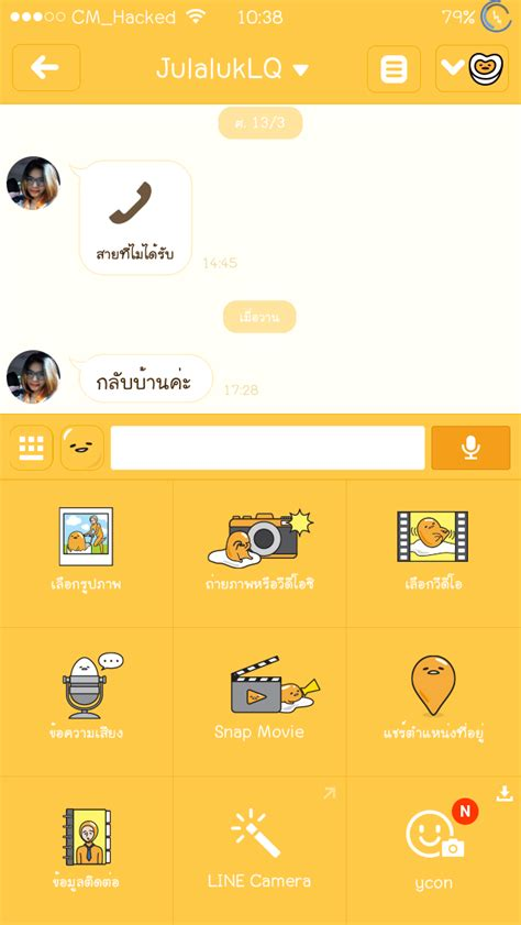 theme changer line gudetama cm hacked update new line theme 17 03 2015 gudetama