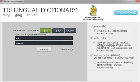 english to tamil dictionary free download full version for java sinhala dic