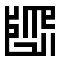 Kaligrafi Kuft kaligrafi kufi abiprahasto