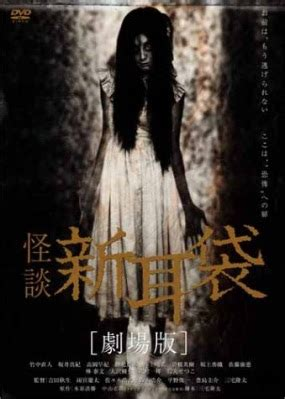 Watch Tales Terror Haunted Apartment 2005 Tales Of Terror The Haunted Apartments Japanese Horror Movie Watch Online Thirller Horror