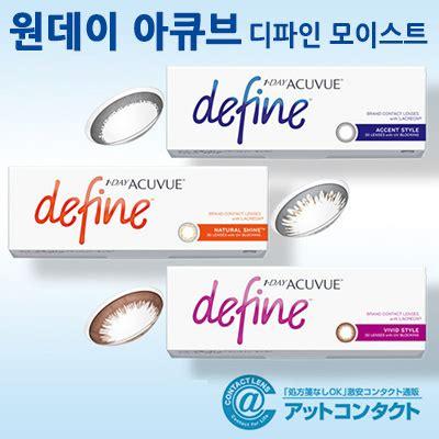 qoo10 1day acuvue define moist] 6 box set (1 box 30