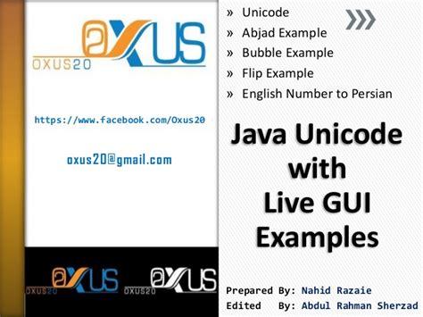 java pattern unicode case exle java unicode with cool gui exles