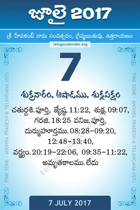 Calendar 2017 July Telugu 7 July 2017 Telugu Calendar Daily Sheet 7 7 2017