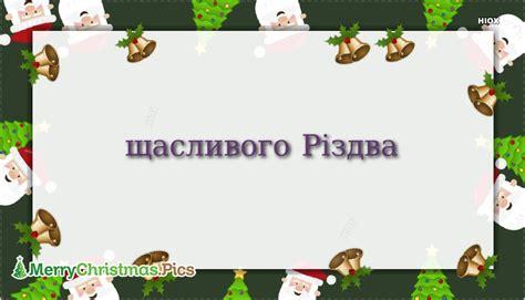 merry christmas  ukrainian shchaslivogo rizdva  merrychristmaspics