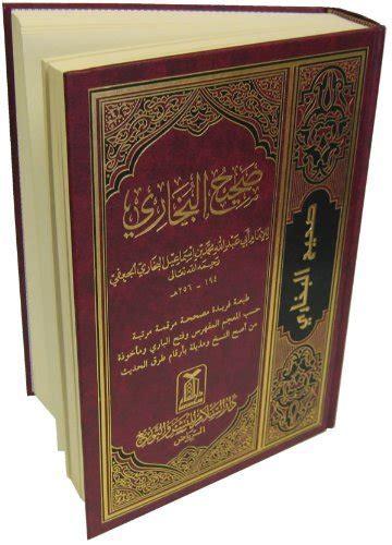 sahih al bukhari arabic language