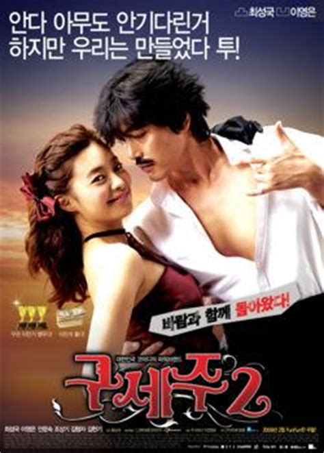 download film cina oh my god oh my god 2 watch korean drama online korean drama