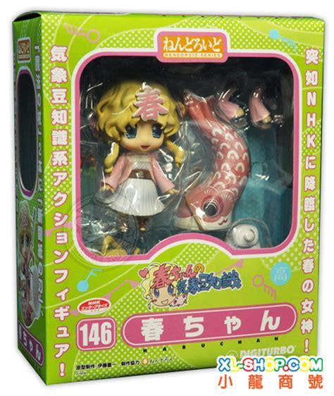 Nendoroid Haru Chan Gsc smile company nendoroid 146 haru chan s weather trivia haru chan