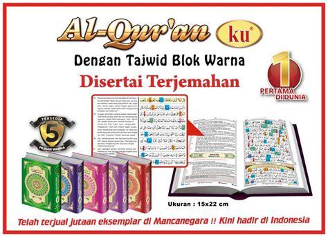 Al Quran Ku Muslimah Dengan Tajwid Blok Warna Al Quran Ku al quran ku blok warna terjemah a5 jual quran murah