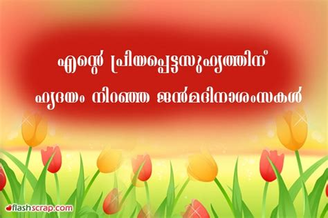 Happy Birthday Wishes In Malayalam Font Search Results For Happy Birth Day Wishes Malayalam