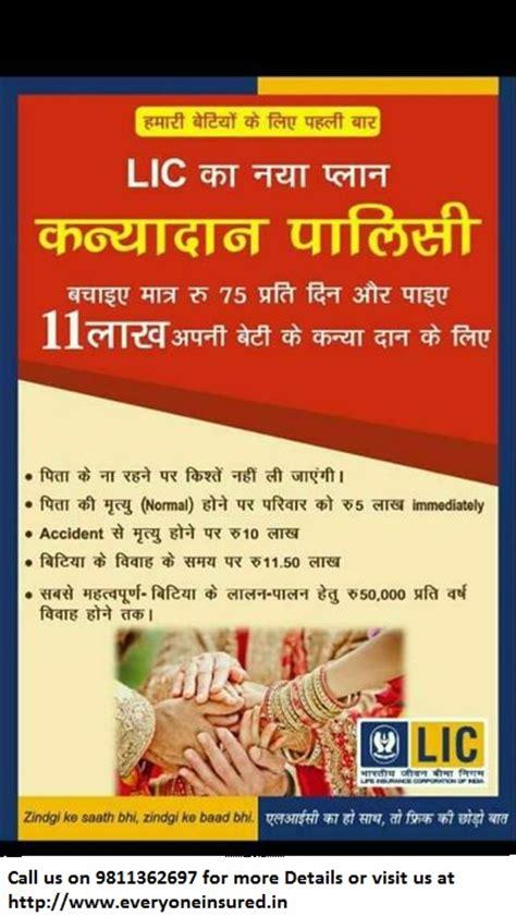 lic health motor travel insurance delhi 9811362697
