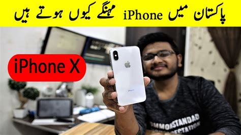 iphone x unboxing price in pakistan