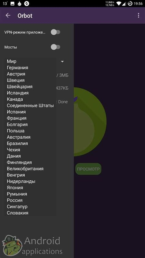 orbot apk free orbot proxy with tor скачать на андроид бесплатно приложение apk