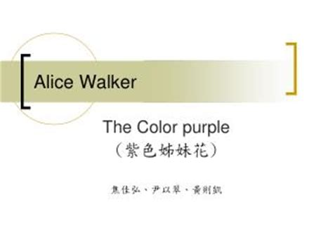 the color purple book publisher ppt everyday use by walker powerpoint