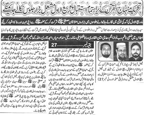 www minhaj org faisalabad print media coverage 02 december 2016