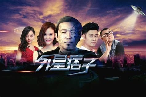 film gangster 2017 alien gangster 2017 china film cast chinese movie