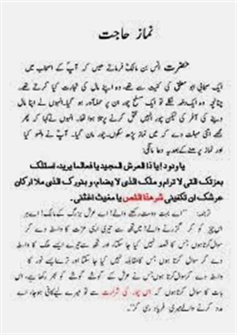 dua hajat in urdu 2014 ~ funinventorz