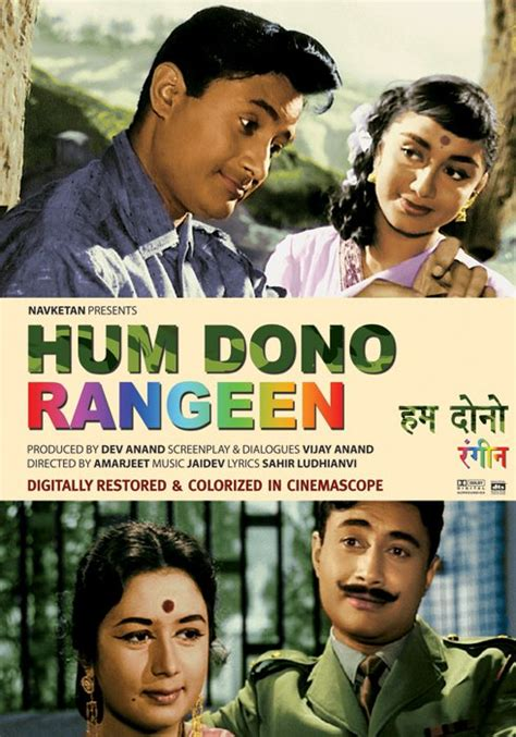 film hum dono 1961 main zindagi ka saath nibhata chala gaya evergreen dev