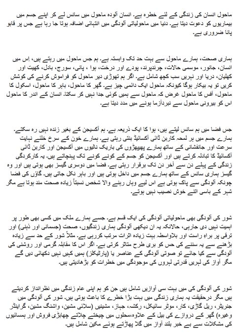 Urdu Essay On Air Pollution by Environmental Pollution Essay In Urdu Air Water Land Noise