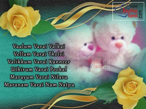 oodal koodal kavithaigal tamil images download friendship natpu kavithai page 9 of 10 english