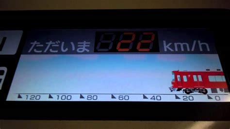 Lcd Ad Max U 名鉄 3511f 車内フルカラーlcd イラストスピードメーターなど