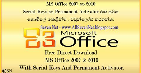 microsoft office 2016 product key free download latest working