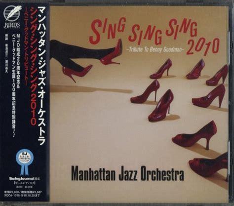 Sing Jazz 9030 M sing sing sing 2010 manhattan jazz orchestra manhattan jazz orchestra cdジャズ 中古オーディオ 高価買取 販売